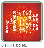 Купить «Reiki Precepts», иллюстрация № 9535962 (c) PantherMedia / Фотобанк Лори