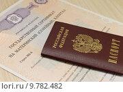 Купить «Материнский капитал и паспорт», фото № 9782482, снято 11 августа 2015 г. (c) Лариса Капусткина / Фотобанк Лори