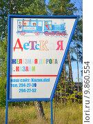 Плакат детской железной дороги с номерами телефонов, г. Казань (2015 год). Редакционное фото, фотограф Динара Х / Фотобанк Лори