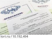 Документы для отчуждения прав на изобретение. Стоковое фото, фотограф Юрий Шурчков / Фотобанк Лори