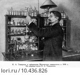 Климент Аркадьевич Тимирязев в лаборатории Московского Университета в 1898 году. Стоковая иллюстрация, иллюстратор Евгений Мухортов / Фотобанк Лори