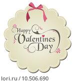 Купить «Happy valentines day», иллюстрация № 10506690 (c) PantherMedia / Фотобанк Лори