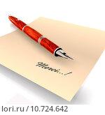 Купить «note post pointing mail memo», фото № 10724642, снято 15 октября 2019 г. (c) PantherMedia / Фотобанк Лори