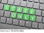 Купить «Staff only on keyboard», фото № 10819982, снято 15 июня 2019 г. (c) PantherMedia / Фотобанк Лори
