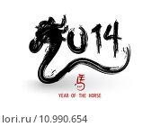 Купить «Chinese new year of the Horse brush style vector file.», иллюстрация № 10990654 (c) PantherMedia / Фотобанк Лори