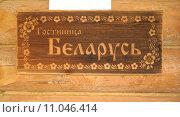 Вывеска белорусского хутора в Этномире (2015 год). Редакционное фото, фотограф Иванова Анастасия / Фотобанк Лори