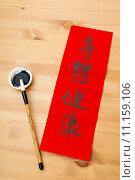 Купить «Hand writing of Chinese calligraphy, Wish you good health and happiness», фото № 11159106, снято 26 мая 2020 г. (c) PantherMedia / Фотобанк Лори