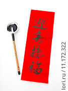Купить «Chinese new year calligraphy, word meaning is blessing good luck», фото № 11172322, снято 26 мая 2020 г. (c) PantherMedia / Фотобанк Лори