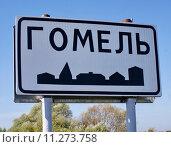 Купить «Гомель - дорожный знак на въезде в город», фото № 11273758, снято 22 августа 2015 г. (c) Павел Кричевцов / Фотобанк Лори