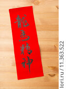 Купить «Chinese new year calligraphy, phrase meaning is blessing for good health», фото № 11363522, снято 26 мая 2020 г. (c) PantherMedia / Фотобанк Лори