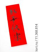 Купить «Chinese new year calligraphy, phrase meaning is happy new year», фото № 11368814, снято 26 мая 2020 г. (c) PantherMedia / Фотобанк Лори