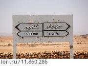 Купить «Roadside signage in Morocco», фото № 11860286, снято 15 декабря 2018 г. (c) PantherMedia / Фотобанк Лори