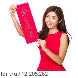 Купить «Asian Woman hold with fai chun, phrase meaning is treasures fill the home», фото № 12205262, снято 17 июля 2019 г. (c) PantherMedia / Фотобанк Лори
