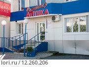 Купить «Семейная аптека», фото № 12260206, снято 11 августа 2015 г. (c) Катерина Белякина / Фотобанк Лори
