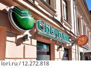 Купить «Логотип Сбербанка России, Великий Новгород», фото № 12272818, снято 17 августа 2015 г. (c) Зезелина Марина / Фотобанк Лори
