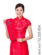 Купить «Chinese woman hold with Fai Chun, phrase meaning is everything goes smooth», фото № 12325854, снято 21 июля 2019 г. (c) PantherMedia / Фотобанк Лори