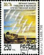 Купить «Почтовая марка России, 1995 год», фото № 12688798, снято 9 июля 2020 г. (c) Фотограф / Фотобанк Лори