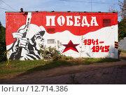 Купить «Граффити на стене в поселке Красково Московской области», фото № 12714386, снято 17 сентября 2015 г. (c) Александр Мишкин / Фотобанк Лори