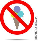 Купить «Сиво мороженого под знаком запрета», иллюстрация № 12886234 (c) Андрей Китайко / Фотобанк Лори