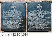 Купить «Монастырь Нило-Столобенская пустынь. Мемориальная доска», эксклюзивное фото № 12901610, снято 28 июня 2015 г. (c) Игорь Низов / Фотобанк Лори