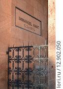 Купить «Могила Иммануила Канта (1724-1804), вид сбоку. Калининград», фото № 12902050, снято 25 октября 2014 г. (c) Ирина Борсученко / Фотобанк Лори