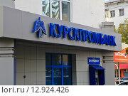 Купить «Отделение Банка «Курскпромбанк» в городе Орёл», фото № 12924426, снято 17 октября 2015 г. (c) Виталий Дубровский / Фотобанк Лори
