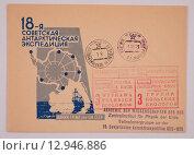 Почтовый конверт восемнадцатая антарктическая экспедиция с почтовыми штемпелями. Стоковое фото, фотограф Сергей Кудрявцев / Фотобанк Лори