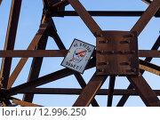 Не влезай - убьет! Знак опасности. Стоковое фото, фотограф Земсков Андрей  Владимирович / Фотобанк Лори
