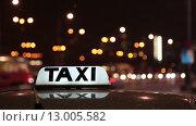 Купить «Символ такси на фоне расфокусированного ночного городского трафика», видеоролик № 13005582, снято 5 ноября 2015 г. (c) Наталья Волкова / Фотобанк Лори