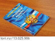 Купить «Трудовой кодекс Российской Федерации лежит на столе», фото № 13025906, снято 30 октября 2015 г. (c) Денис Ларкин / Фотобанк Лори