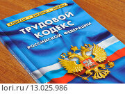 Купить «Трудовой кодекс Российской Федерации лежит на столе», фото № 13025986, снято 30 октября 2015 г. (c) Денис Ларкин / Фотобанк Лори