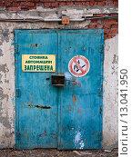 Надпись «Стоянка автомашин запрещена» Стоковое фото, фотограф Дмитрий Степанов / Фотобанк Лори