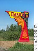 Купить «Знак на въезде в село Палех», фото № 13043174, снято 21 августа 2015 г. (c) Александр Романов / Фотобанк Лори
