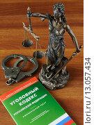 Купить «Фигурка Фемиды, Уголовный кодекс и наручники», фото № 13057434, снято 29 октября 2015 г. (c) Денис Ларкин / Фотобанк Лори