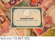 Купить «Украинский аттестат о среднем образовании на фоне денег», фото № 13067302, снято 15 ноября 2015 г. (c) Ивашков Александр / Фотобанк Лори