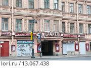 Купить «Театр на Литейном. Санкт-Петербург. Россия», фото № 13067438, снято 13 сентября 2015 г. (c) Екатерина Овсянникова / Фотобанк Лори