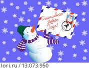 Снеговик с письмом и поздравлением стоит на фоне со снежинками. Стоковая иллюстрация, иллюстратор Фёдор Мешков / Фотобанк Лори