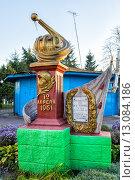 Купить «Памятник Юрию Гагарину. Город Суджа», эксклюзивное фото № 13084186, снято 3 октября 2015 г. (c) Сергей Лаврентьев / Фотобанк Лори