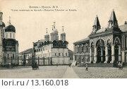 Купить «Москва, Чудов монастырь в Кремле. Старинная открытка», фото № 13160018, снято 21 февраля 2020 г. (c) Денис Ларкин / Фотобанк Лори
