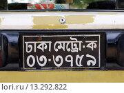 Купить «a license plate of a car in downtown dhaka  dhaka  bangladesh  asia», фото № 13292822, снято 16 июля 2019 г. (c) age Fotostock / Фотобанк Лори
