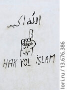 Купить «Schrift, Islam, der richtige Weg, Hak yol Islam, Marmorfassade Writing, Islam, the right way, Hak yol Islam,», фото № 13676386, снято 16 июля 2019 г. (c) age Fotostock / Фотобанк Лори