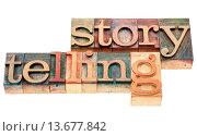 Купить «storytelling _ isolated word in vintage letterpress wood type printing blocks», фото № 13677842, снято 20 ноября 2018 г. (c) age Fotostock / Фотобанк Лори