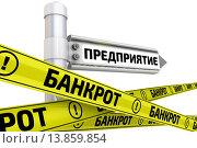 Купить «Предприятие банкрот. Концепция», иллюстрация № 13859854 (c) WalDeMarus / Фотобанк Лори