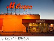 """Купить «Вывеска """"М.Видео"""" на магазине на Пулковском шоссе ночью летом в Санкт-Петербурге», фото № 14196106, снято 3 августа 2015 г. (c) Максим Мицун / Фотобанк Лори"""