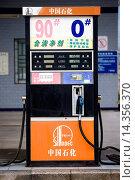 Купить «Petrol pump showing fuel prices at filling station in Guilin, China», фото № 14356370, снято 7 июня 2020 г. (c) age Fotostock / Фотобанк Лори
