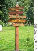 Указатель направлений в городском парке (2015 год). Стоковое фото, фотограф Олег Тыщенко / Фотобанк Лори
