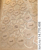 Купить «Подсвченные узоры на стене рядом с мирхабом, интерьер внутри большой белой мечети шейха Заида, Абу Даби, ОАЭ», фото № 14770498, снято 28 октября 2014 г. (c) SevenOne / Фотобанк Лори