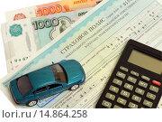 Купить «Страховой полис, деньги, калькулятор и автомобиль», эксклюзивное фото № 14864258, снято 5 декабря 2015 г. (c) Юрий Морозов / Фотобанк Лори