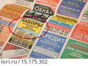 Купить «Объявление в газете», эксклюзивное фото № 15175302, снято 8 декабря 2015 г. (c) Юрий Морозов / Фотобанк Лори