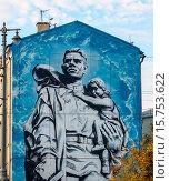 Купить «Цветное граффити неизвестного солдата с ребенком на руках рядом с Кремлем. Москва. Россия», фото № 15753622, снято 22 сентября 2015 г. (c) Николай Чутчиков / Фотобанк Лори